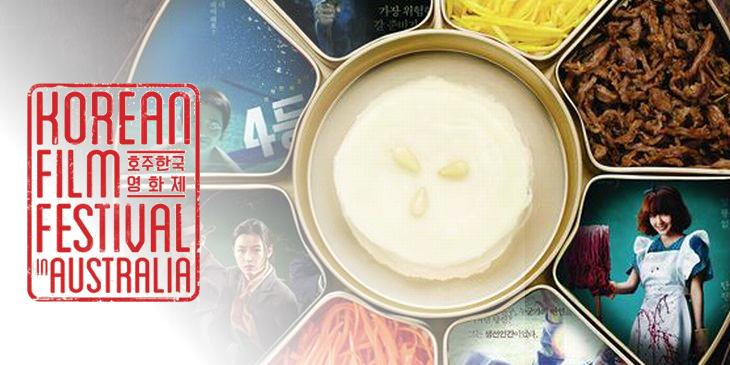KOFFIA 2016 poster - Korean Film Festival in Australia