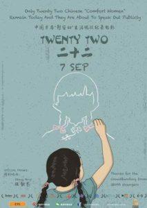 Twenty Two poster 二 十 二