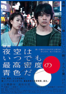 The Tokyo Night Sky Is Always the Densest Shade of Blue poster