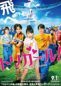 Tori Girl (トリガール!) poster